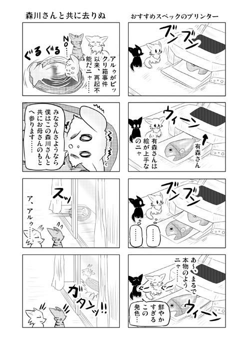 ねこねこ四コマweb漫画ミーのおもちゃ箱28p