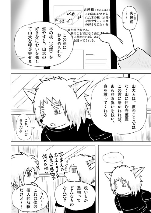 連載web漫画ケモノケ5 12p