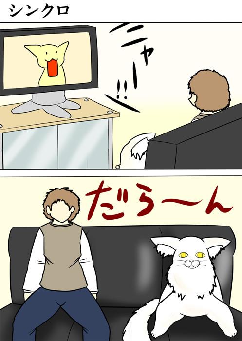 テレビを見ながらだらーんとする男とメインクーンねこ 四コマ漫画