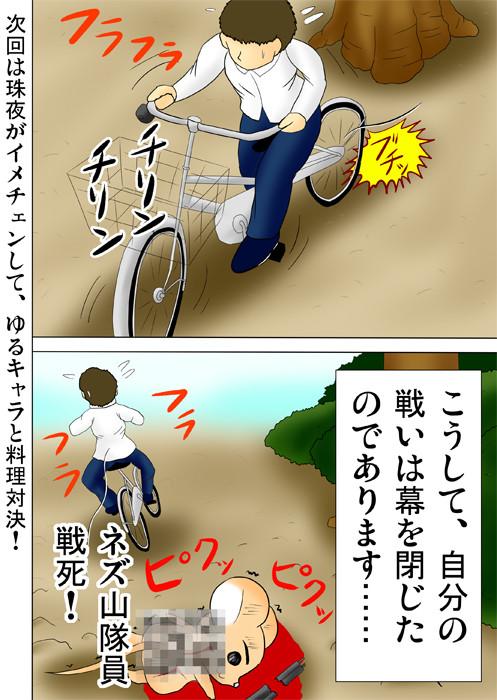 自転車に潰されて血が流れ、モザイクがつくネズミ ふわもふケモノ家族連載web漫画四十二話20p