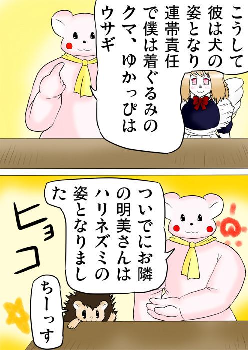 連載web漫画ふぁりはみ1 20p
