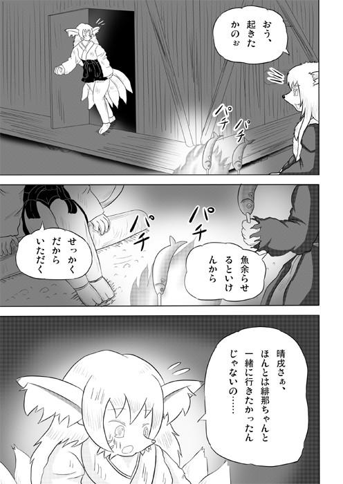 連載web漫画ケモノケ18 15p