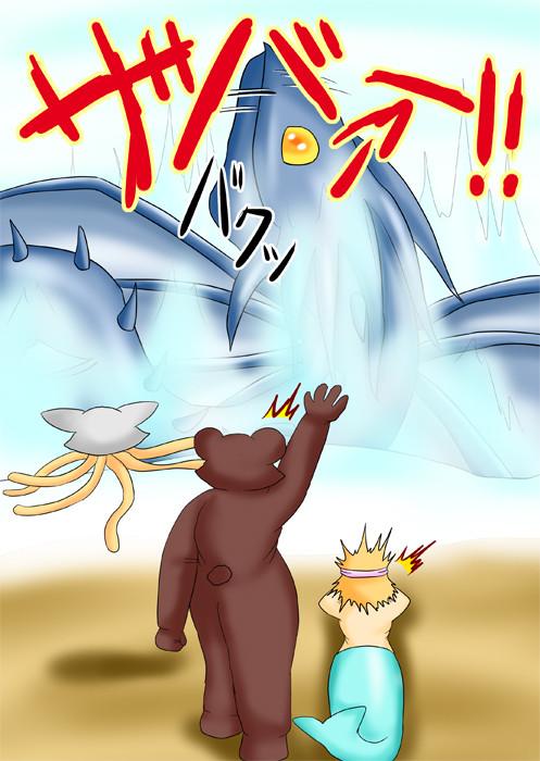巨大海蛇が投げたヒトデを食べる ふわもふケモノ家族連載web漫画三十五話19p