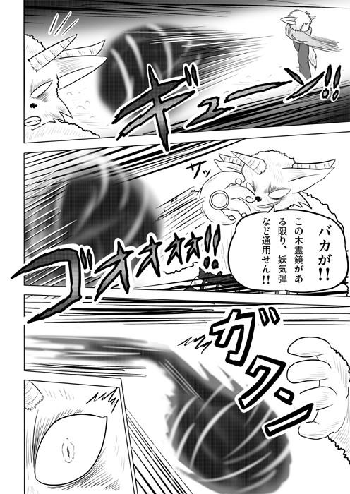 連載web漫画ケモノケ40 2p