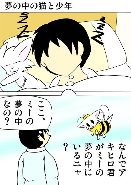 蜂のコスプレをして空を飛ぶマンチカン猫 ふわもふ猫の日常四コマweb漫画347話1p