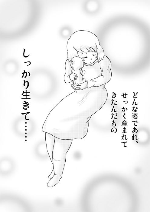ケモノケ2 3p