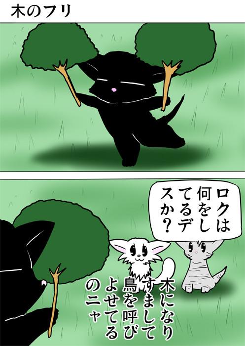 木の枝を二つ持ってじっとポーズをとる黒猫 ふわもふ猫の日常四コマweb漫画275話1p