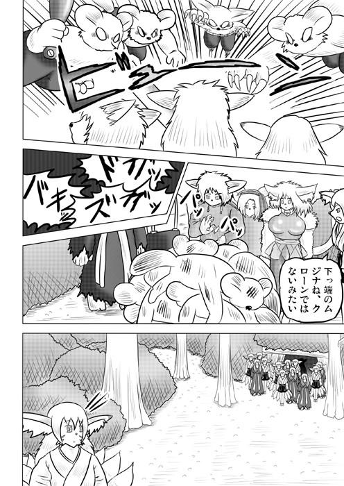 連載web漫画ケモノケ37 10p