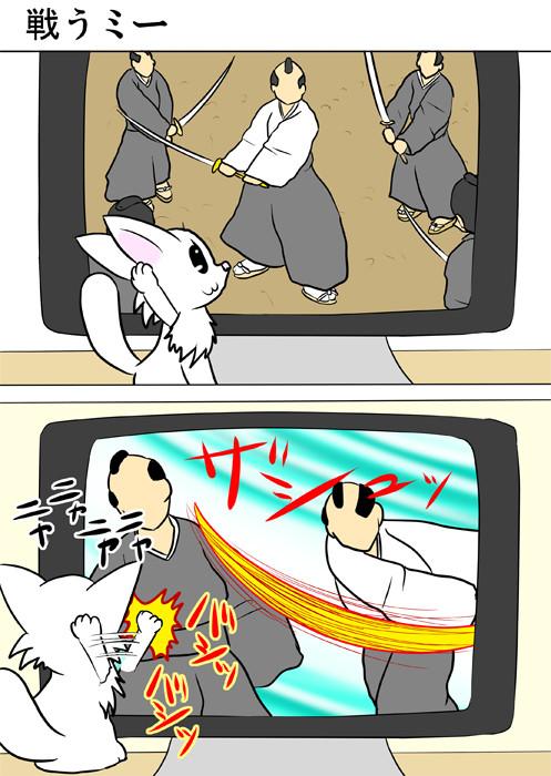 テレビに映った切られている侍を叩く白猫 ほのぼの・ふわもふ猫の日常四コマweb漫画353話1p