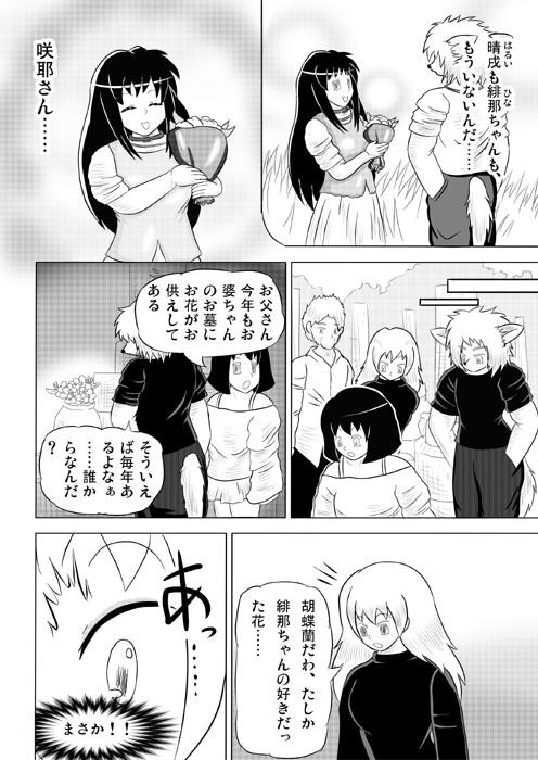 連載web漫画ケモノケ15 10p