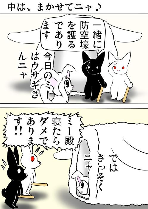 ウサギベッドで寝そべるうさ耳つけた白猫 ほのぼの・ふわもふ猫の日常四コマweb漫画366話1p