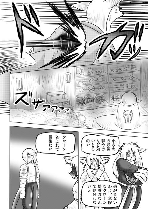 連載web漫画ケモノケ41 10p