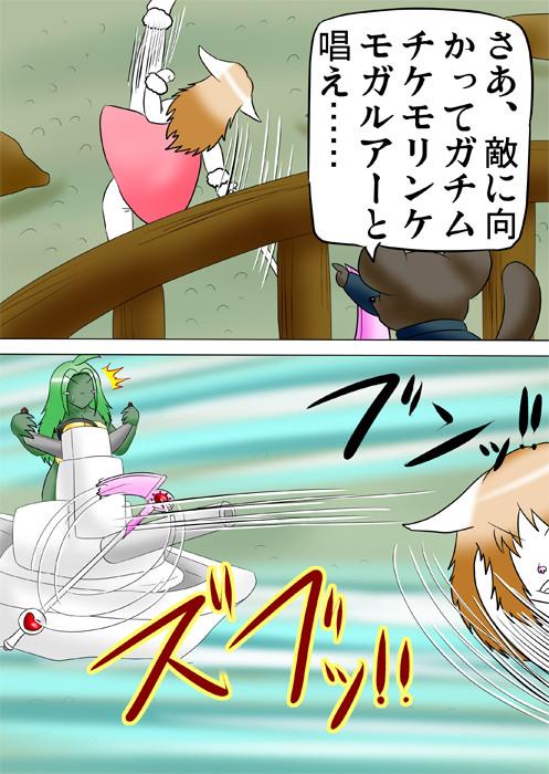 カメ娘のボートの砲台にふりかぶって魔法のステッキを投げるウサギ娘