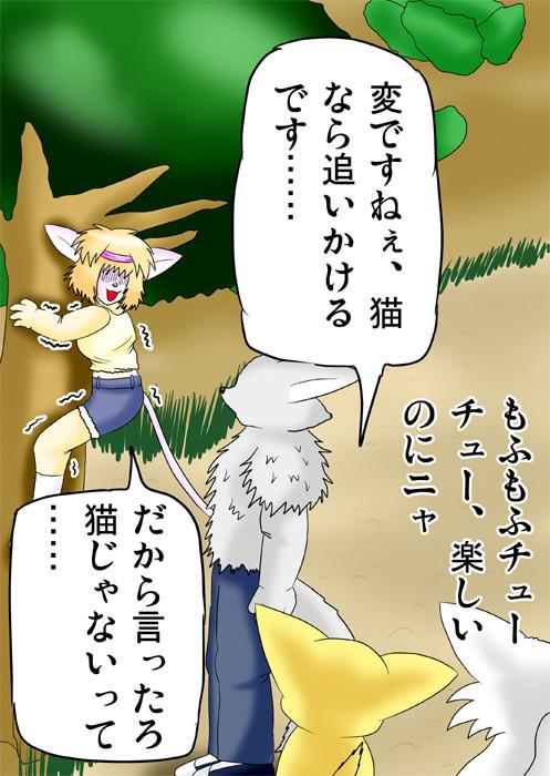 恐怖で思わず木に登る猫化少女 首をかしげる子猫達 ふわもふケモノ家族連載web漫画三十話17p