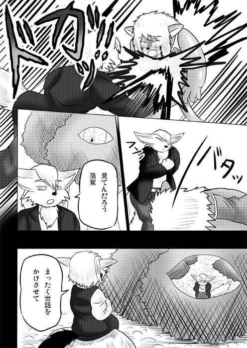 連載web漫画ケモノケ44 8p