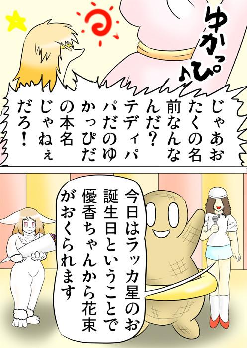連載web漫画ふぁりはみ3 7p