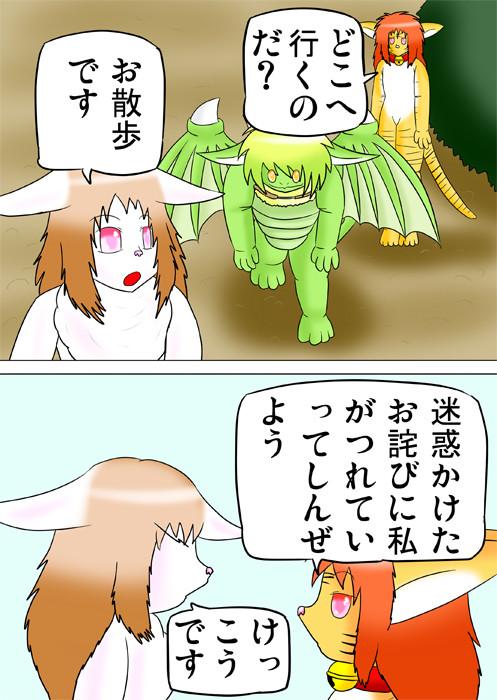 ドラゴンを散歩に連れ出そうとするウサギ娘 ふわもふケモノ家族連載web漫画第四十一話10p