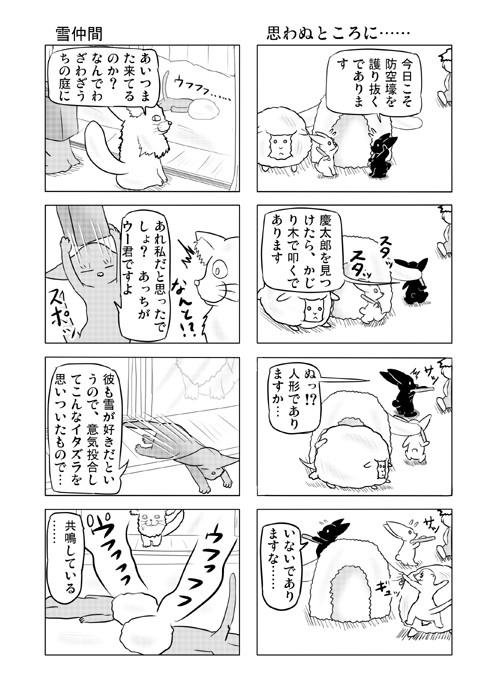 ねこねこ四コマweb漫画ミーのおもちゃ箱69p