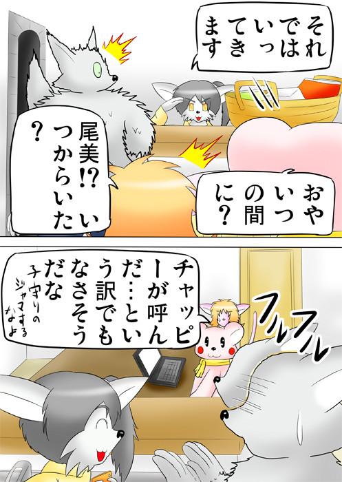 突然顔を出すオオカミ少女 ふわもふケモノ家族連載web漫画第四十六話17p
