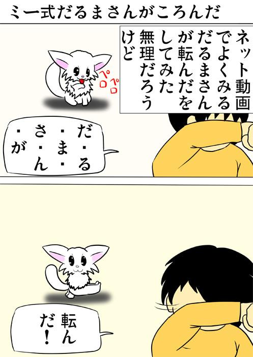 だるまさんがころんだで足をあげたポーズをとるマンチカン猫 ふわもふ猫の日常四コマweb漫画289話1p
