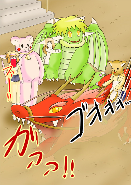 舞い降りてくる東洋ドラゴン ふわもふケモノ家族連載web漫画三十一話10p
