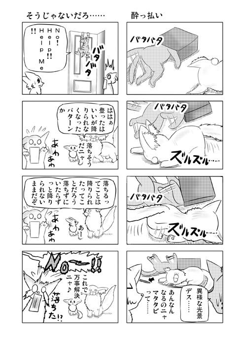 ねこねこ四コマweb漫画ミーのおもちゃ箱32p