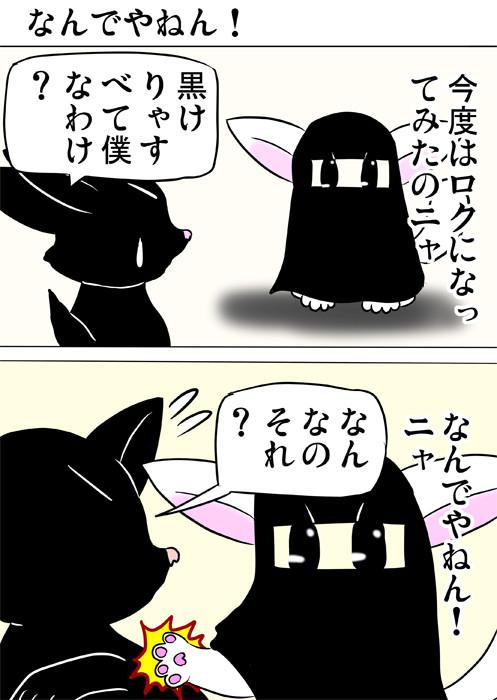 黒いショールを着た白猫 ほのぼの・ふわもふ猫の日常四コマweb漫画370話1p