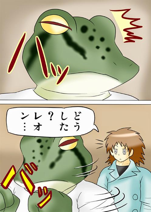 後ろを振り向き構える蛙男 ふわもふケモノ家族連載web漫画二十二話4p