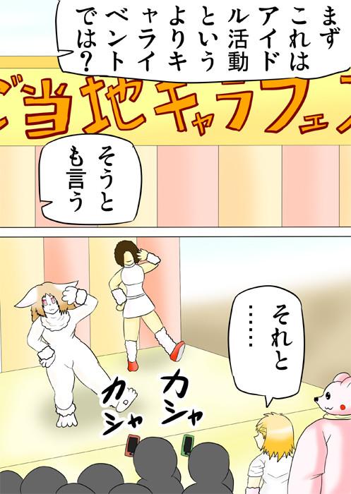 連載web漫画ふぁりはみ3 4p