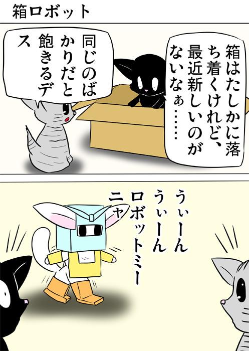 箱で作った着ぐるみを着るマンチカン猫 ふわもふ猫の日常四コマweb漫画271話1p