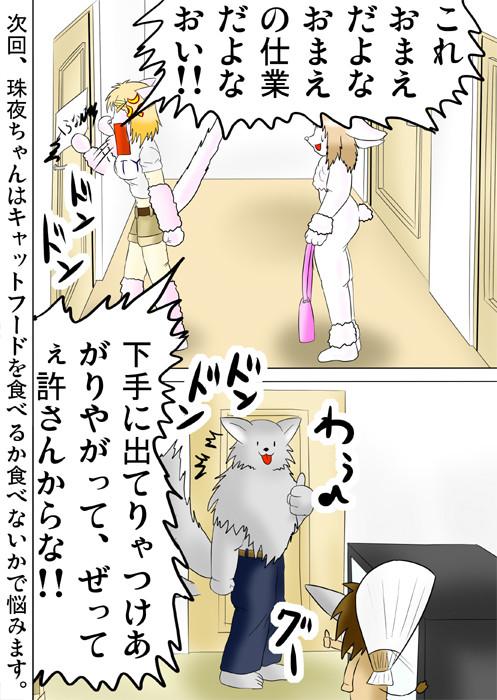 ふわもふケモノ家族連載web漫画ふぁりはみ第五話20p