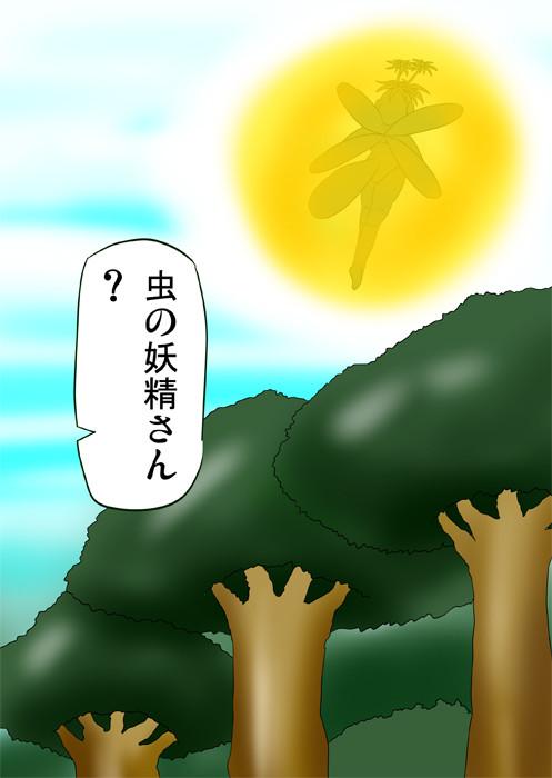 飛んでいく光に包まれた妖精の影 ふわもふケモノ家族連載web漫画ふぁりはみ第五十話19p