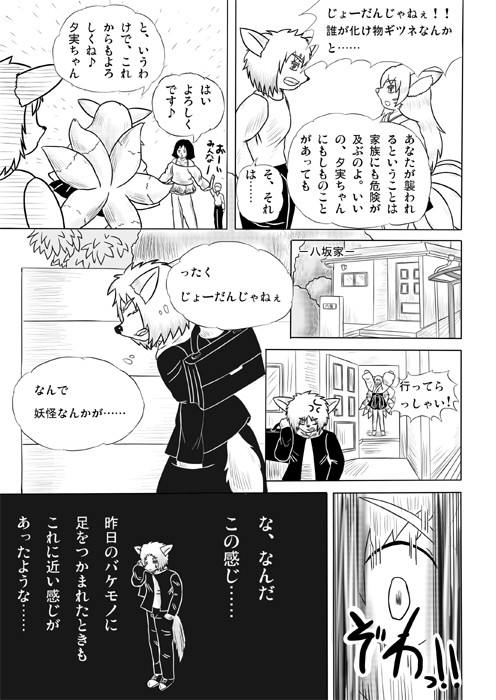 ケモノケ23p