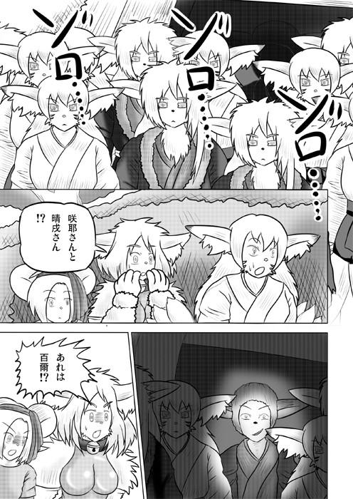 連載web漫画ケモノケ37 11p
