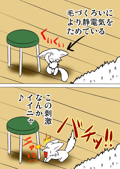 鼻先に静電気を走るマンチカン猫 ふわもふ猫の日常四コマweb漫画302話2p