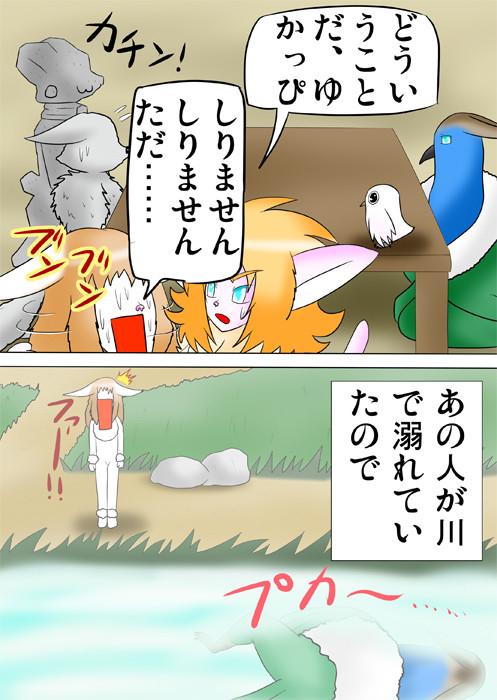 川に流される青いトリ ふわもふケモノ家族連載web漫画ふぁりはみ第五十一話9p
