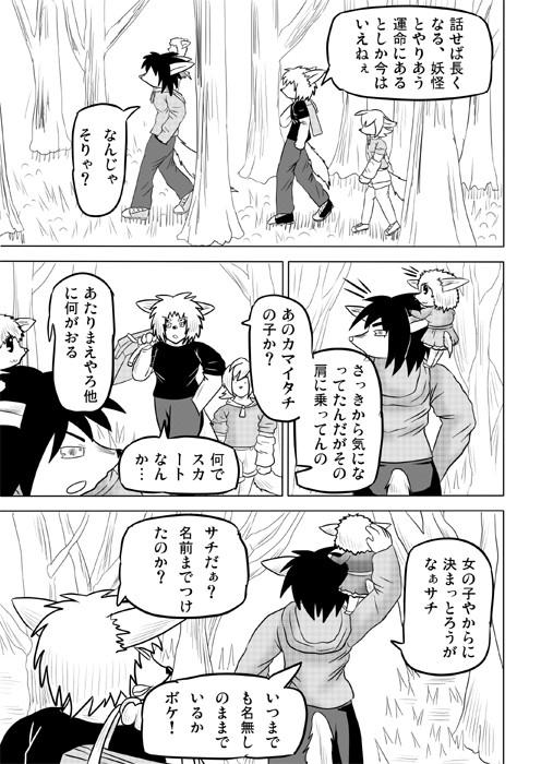 連載web漫画ケモノケ54 3p