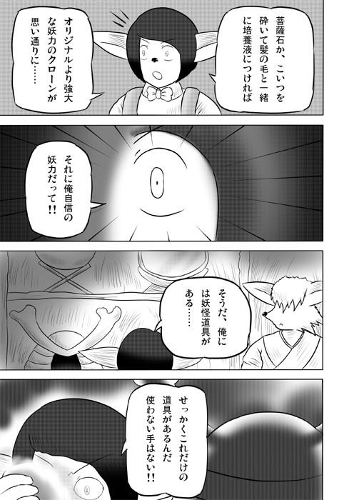 連載web漫画ケモノケ37 5p