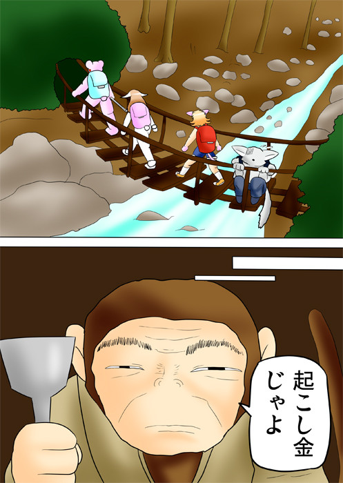 吊り橋を渡る獣人一家 おこし金を持つ猿じいさん