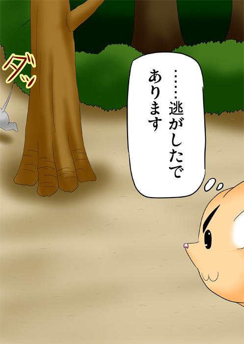 逃げるネズミ ふわもふケモノ家族連載web漫画四十二話6p