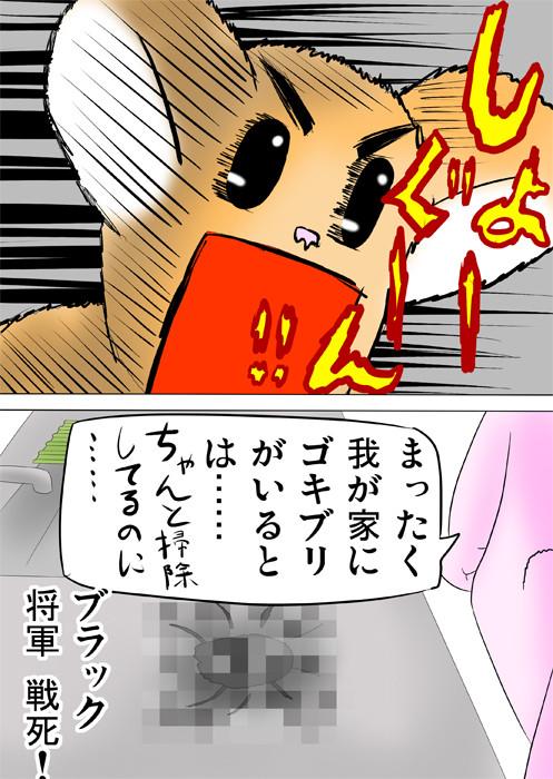 潰れたゴキブリにモザイク ふわもふケモノ家族連載web漫画四十二話14p