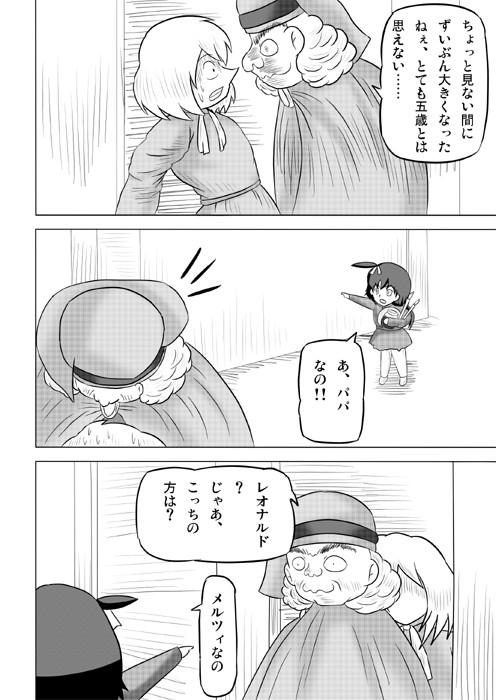 連載web漫画ダヴィンチたん2 6p
