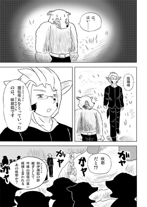 連載web漫画ケモノケ5 5p