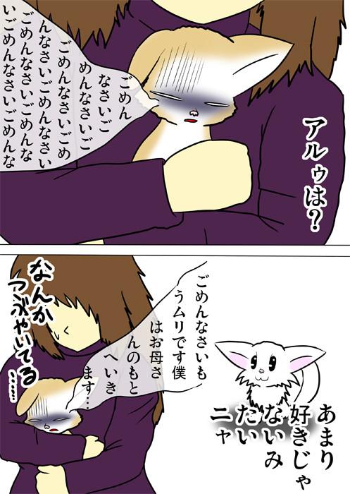 つぶやくスコティッシュフォールド猫 ふわもふ猫の日常四コマweb漫画282話2p
