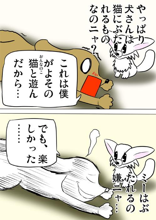 真っ白になる犬 ほのぼの・ふわもふ猫の日常四コマweb漫画369話2p