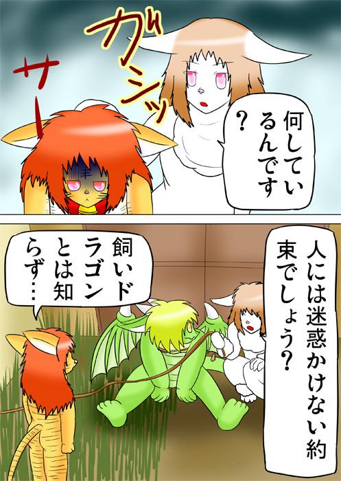 ウサギ娘に捕まる虎娘 ふわもふケモノ家族連載web漫画第四十一話9p