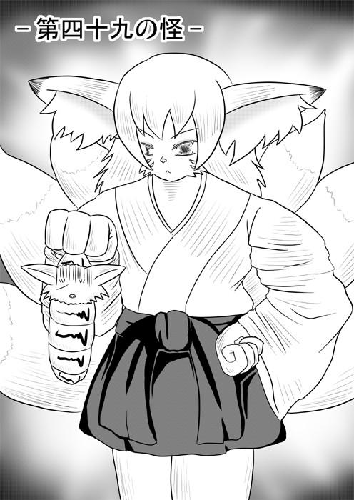 連載web漫画ケモノケ49 1p