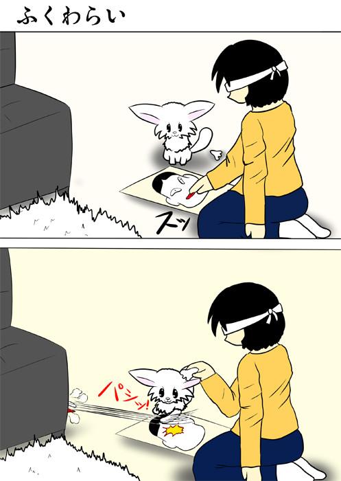 福笑いの顔を前足ではじくマンチカン猫 ふわもふ猫の日常四コマweb漫画314話1p