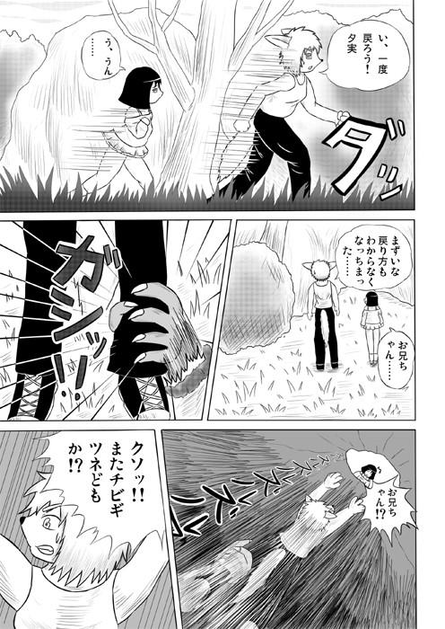 ケモノケ13p