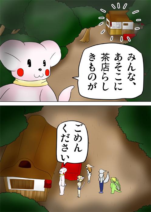 茶店へと向かうケモノ一家 ふわもふケモノ家族連載web漫画第三十八話13p
